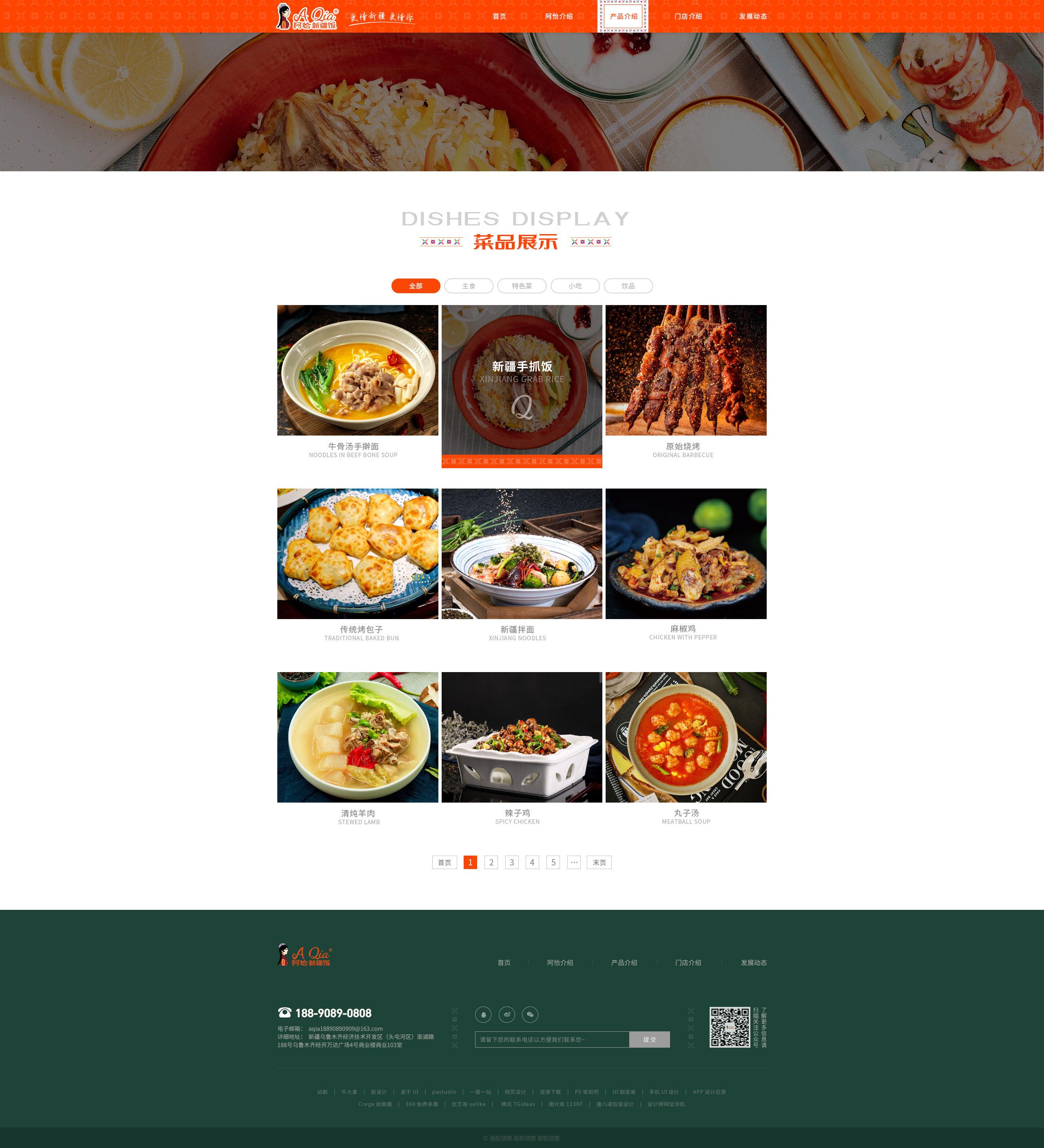 5-阿恰-菜品展示.jpg
