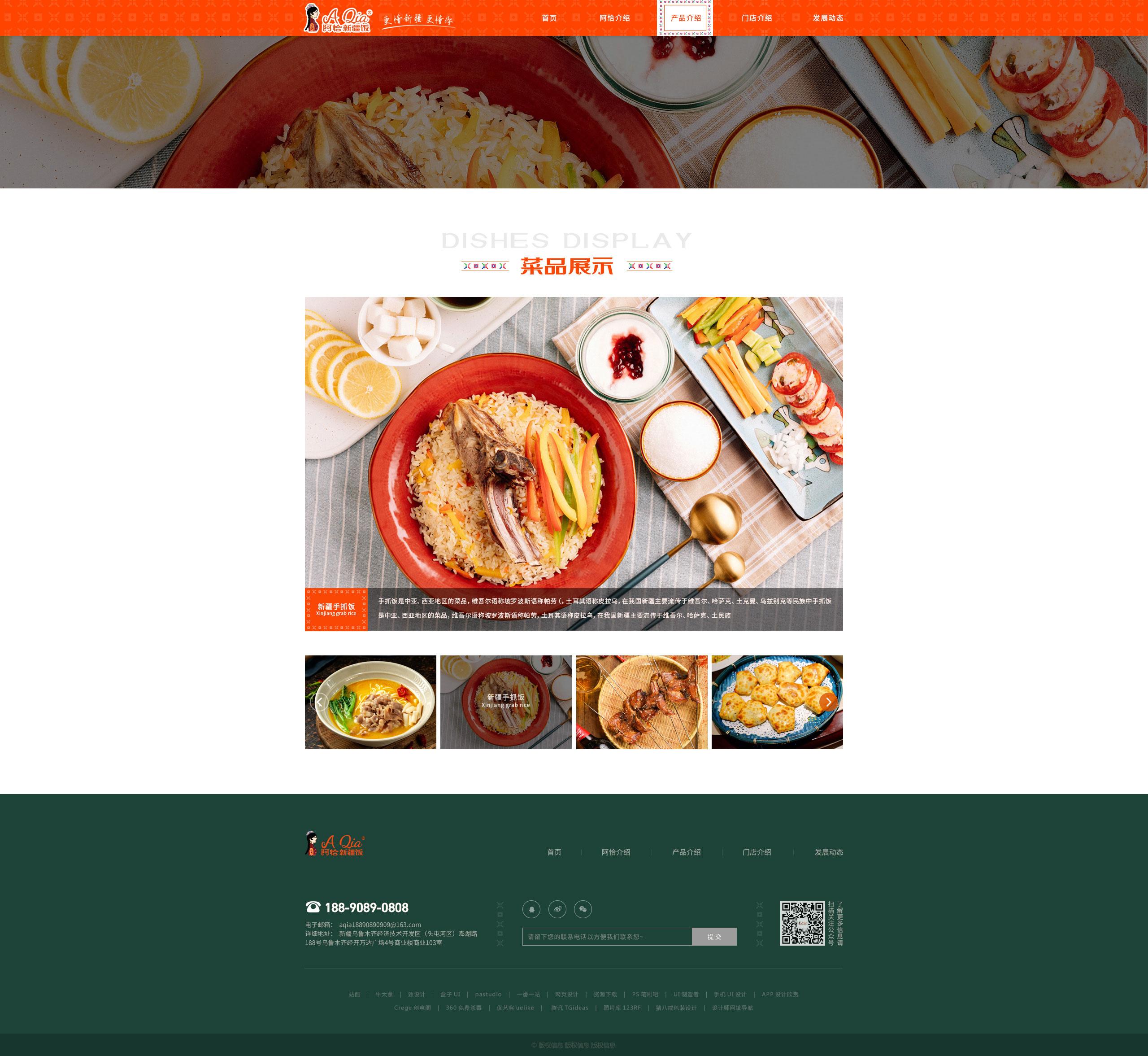 6-阿恰-菜品展示-内页.jpg